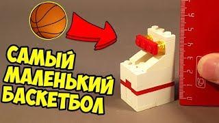 Как сделать Игровой Автомат Баскетбол из ЛЕГО