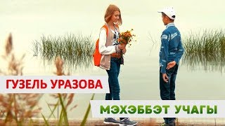 Смотреть клип Гузель Уразова - Мэхэббэт Учагы