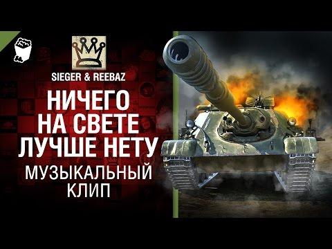 мир танков музыкальный клип скачать