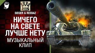 Ничего на свете лучше нету - Музыкальный клип от SIEGER & REEBAZ [World of Tanks]