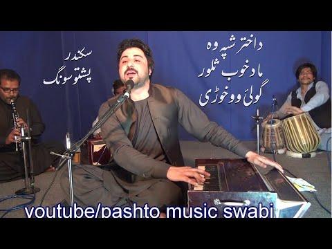 Da akhtar shpa wa ma saloor da khoob golai okhwary Sikandar pashto song, Raghorzedam pa tola lara me