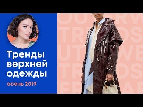 Тренды Верхней Одежды на Осень 2019