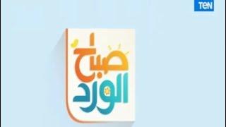 صباح الورد : حلقة يوم الأحد 19/3/2017 - الحلقة كاملة