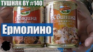 ТУШНЯК.BY #140 - Говядина и Свинина Ермолино
