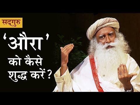 औरा को कैसे शुद्ध करें? What is Aura Cleansing? [Sadhguru Hindi] thumbnail