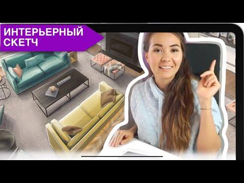 ✨Как нарисовать интерьер комнаты в перспективе поэтапно в Procreate  ✨ Рисуем гостиную туториал/урок