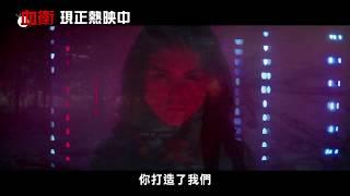 【血衛】10秒軍隊篇  現正熱映中 ‧ IMAX、4DX、MX4D同步登場