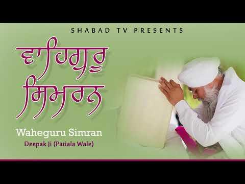 Waheguru Simran    Deepak Ji    Shabad TV