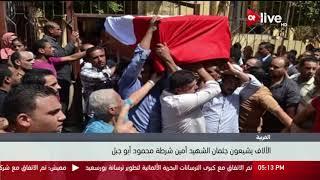 الآلاف يشيعون جثمان الشهيد أمين شرطة محمود أبو جبل  بمحافظة الغربية