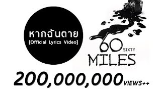 Repeat youtube video 60 Miles - หากฉันตาย [Official Lyrics Video]