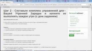 Онлайн-тренинг «Стройнеем вместе!», неделя 6, урок 5, автор – Оксана Старкова