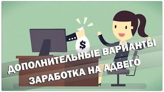 Заработок в интернете. Как заработать в интернете новичку с нуля