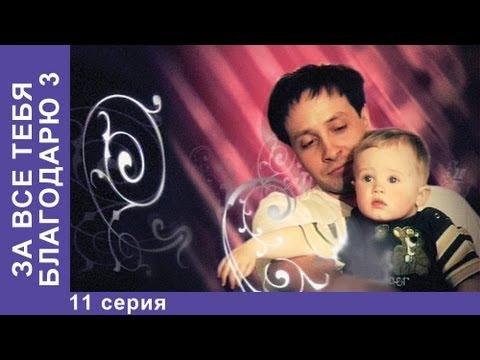 За Все Тебя Благодарю 3. Сериал. 11 Серия. StarMedia. Мелодрама