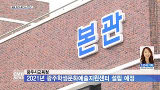 [광주뉴스]광주시교육청, 2021년 광주학생문화예술지원…