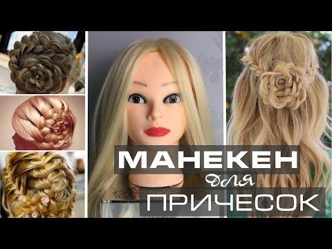 💁 Учебная голова-манекен для причёсок 👩DUMMY FOR HAIRSTYLES 🛍 АлиЭкспресс №117 💸 ali-shopaholic 💸