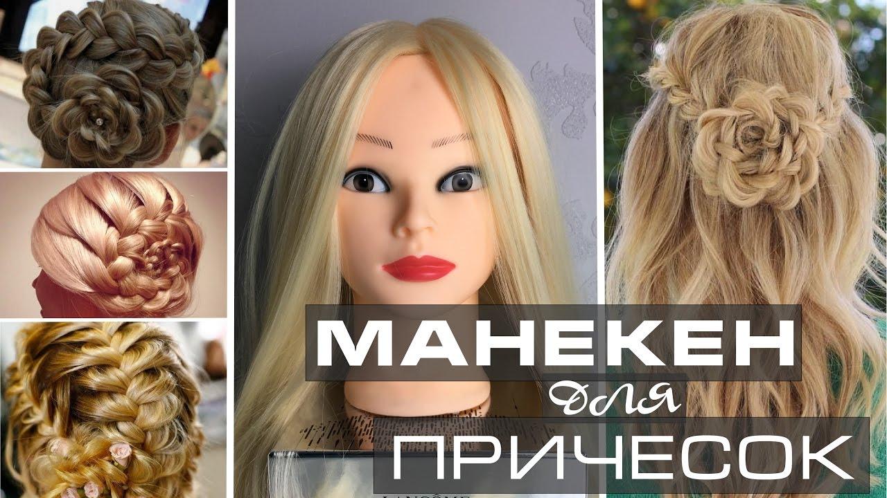 Компания «галсэр» предоставляет широкий выбор товаров. В разделе каталога головы учебные вы можете приобрести: голова блондинка, волосы 50-60 см протеин. , голова шатенка, волосы 30-40 см протеин. , голова брюнетка.