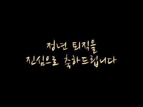 2014 MBC 디지털기술국 제작기술국 정년퇴임식 송별영상