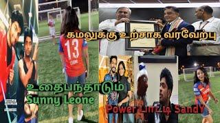 Sunny Leone உதைபந்தாடும் காட்சி ⚽   Power பாட்டி Sandy  Mugen   கமலுக்கு உற்சாக வரவேற்பு
