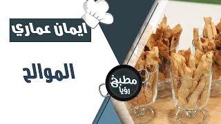 الموالح - ايمان عماري