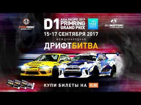 D1 Asia Pacific Primring Grand Prix  ГДЕ, КОГДА?