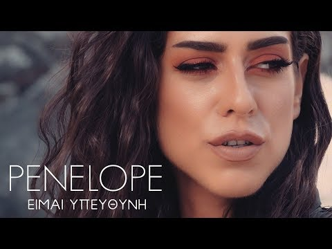 Penelope - Είμαι Υπεύθυνη | Official Video Clip