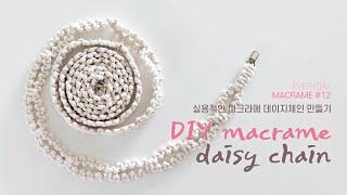 DIY macrame daisy chain 직접 만드는…