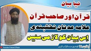 Quran Aur Sahibe Quran Allama Adnan Naqshbandi Sahab Ramadan Shareef 2018 Bayan | Faizan e Raza