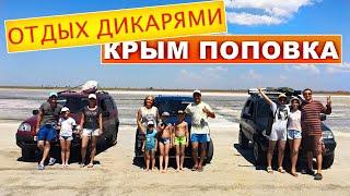 На море с палаткой. Отдых дикарями в Крыму. Поповка. Крым 2020