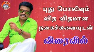 Sketch Comedy Promo…. | Madurai Muthu Alaparai