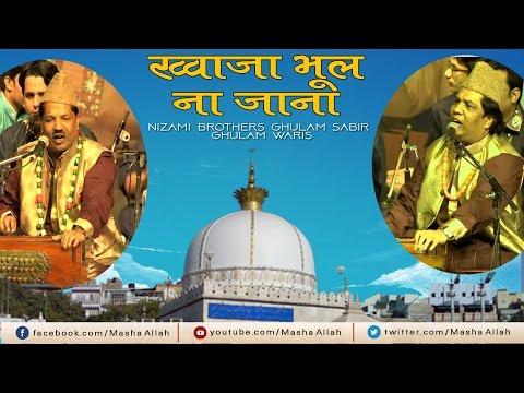 Khwaja Bhool Na Jana BY Nizami Brothers Ghulam Sabir Ghulam Waris Qawwal   Khwaja Moinuddin Chisti