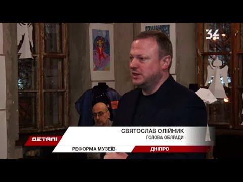 34 телеканал: На ремонт музеїв Дніпра виділять 20 мільйонів гривень