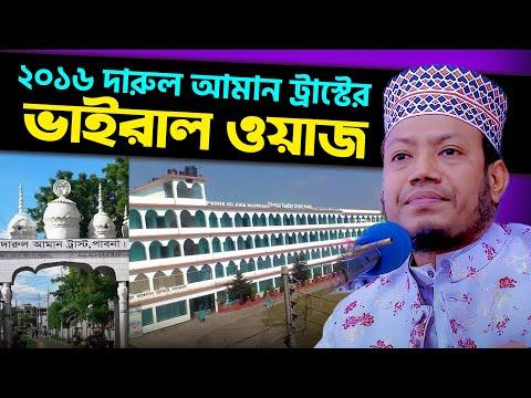 "Bangla Waz 2018 ""হাশরের ময়দানে ৭৩ কাতার।আপনি থাকবেন কোন কাতারে? Part-1"" Maulana Amir Hamza"