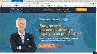 Разбор лендинга и рекламной кампании в Яндекс.Директе