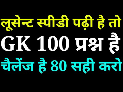   TOP 100 GK QUESTIONS IN HINDI   most important questions 2019  