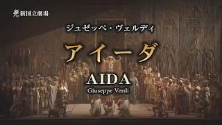 新国立劇場オペラ「アイーダ」ダイジェスト映像 Aida-NNTT