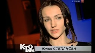 "Yulia Stepanova in ""Кто там?"" (Who's there) show on ""Россия К"" TV"