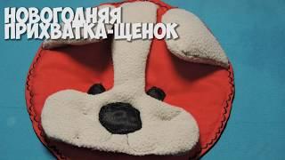 Новогодняя ПРИХВАТКА-ЩЕНОК
