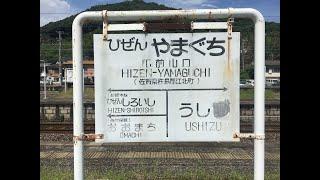 肥前山口駅 JR線最長片道切符の旅、終点の駅 JR九州 長崎本線 2019年9月3日