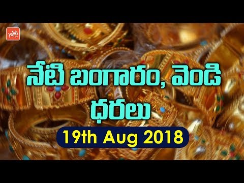 Gold Price Today in Telugu | 19th August 2018 | India | Hyderabad, Chennai, Vijayawada | YOYO TV