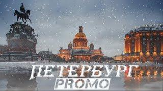 Петербург. Трейлер