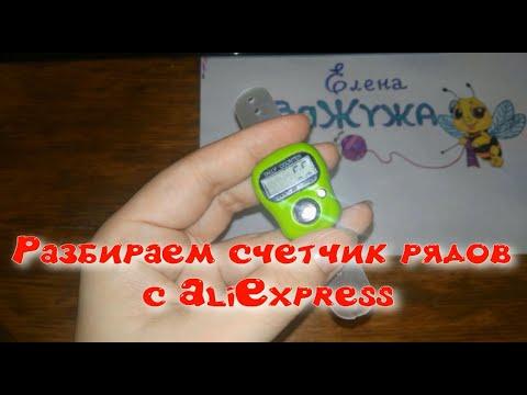 Разбираем счётчик рядов с AliExpress. Как заменить батарейку и что делать, если не показывает цифры