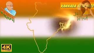 15 August Whatsapp Status 2018 Independence day kannda real fact