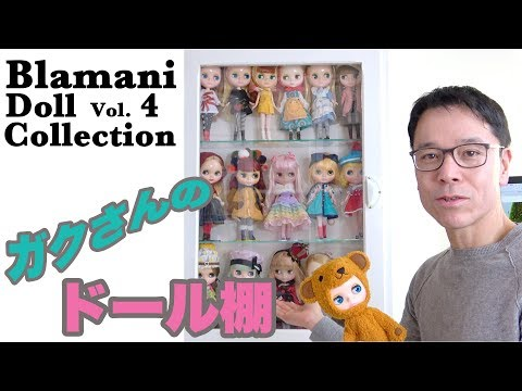 僕のブライス-コレクションドール棚-vol.4---blythe-doll-collection-no.4-