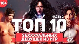 ТОП 10 СЕКСУАЛЬНЫХ ДЕВУШЕК ИЗ ИГР #2