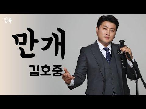김호중 – '만개' 큰글씨 가사 노래방 연속듣기 1시간 배우기