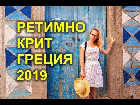 VLOG: СКАЗОЧНЫЙ ГОРОД РЕТИМНО 🌺 КРИТ. ГРЕЦИЯ 2019.