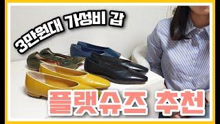 착한가격 플랫슈즈 추천 / 봄 신발 하울 / 데일리 코…