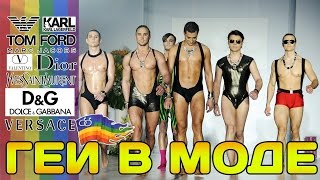 TOP 10 ГЕЕВ В МОДЕ.