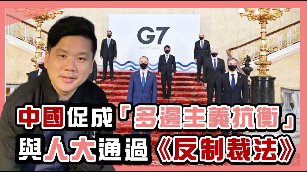 G7峰會:中國終於促成的 「多邊主義抗衡」 與人大通過《反制裁法》,20210611