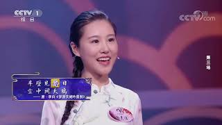[中国诗词大会]博士生向芝谊VS小学生吴雨曼飞花令:海| CCTV